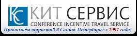Туроператор в Санкт-Петербурге КИТ Сервис