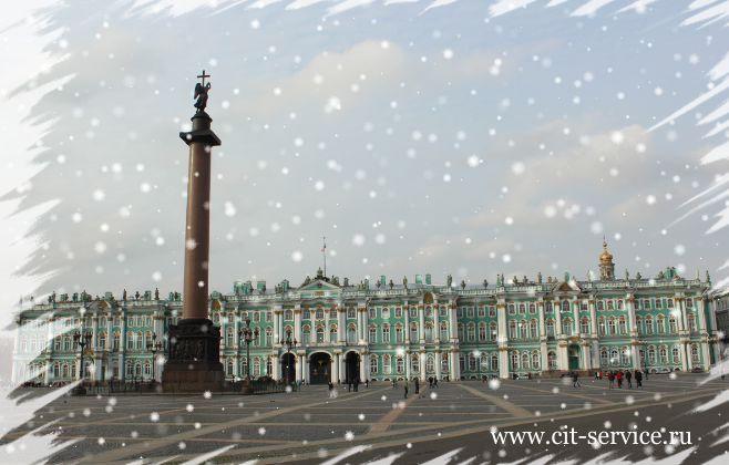 Экскурсии в Петербург в январе